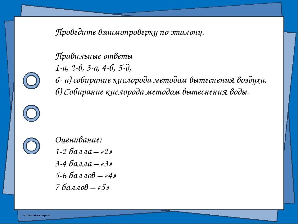 Проведите взаимопроверку по эталону. Правильные ответы 1-а, 2-в, 3-а, 4-б, 5-...