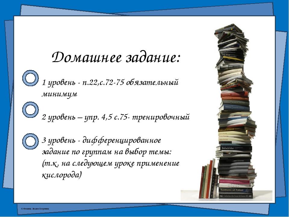 Домашнее задание: 1 уровень - п.22,с.72-75 обязательный минимум 2 уровень – у...