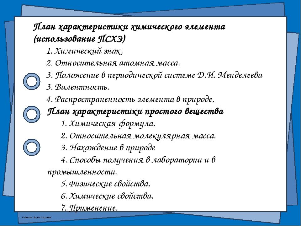 План характеристики химического элемента (использование ПСХЭ) 1. Химический з...