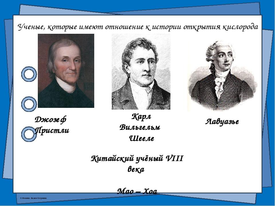Карл Вильгельм Шееле Ученые, которые имеют отношение к истории открытия кисл...