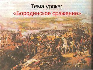 Тема урока: «Бородинское сражение»