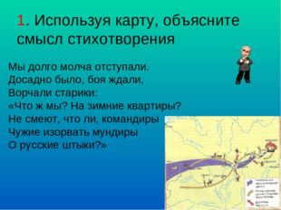 1. Используя карту, объясните смысл стихотворения Мы долго молча отступали. Д
