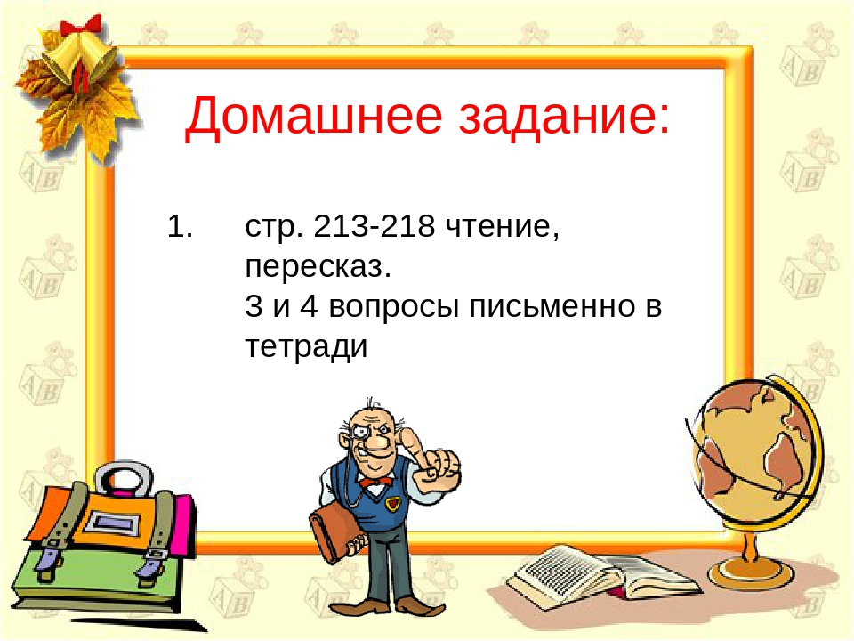 Домашнее задание: стр. 213-218 чтение, пересказ. 3 и 4 вопросы письменно в те...