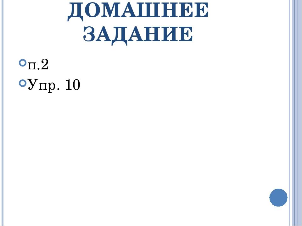 ДОМАШНЕЕ ЗАДАНИЕ п.2 Упр. 10