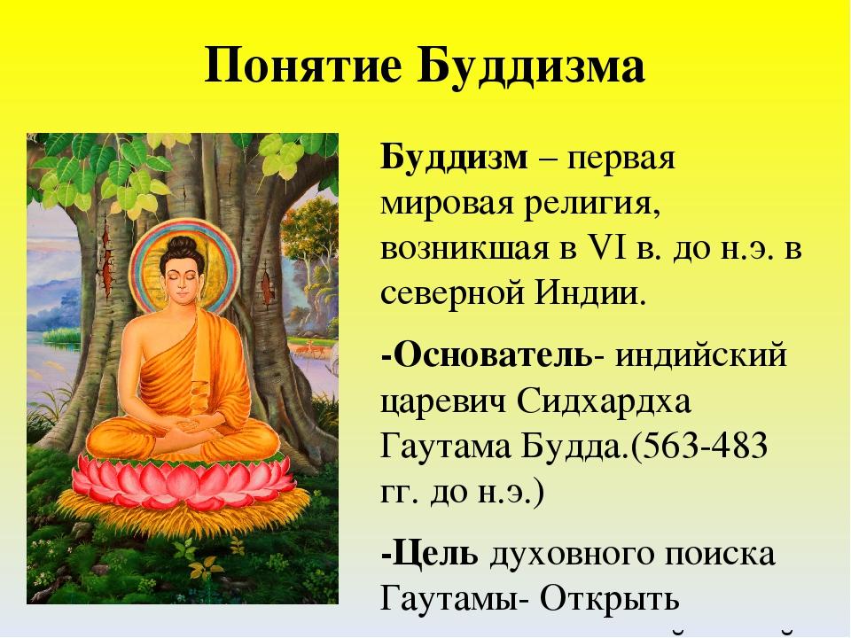 буддизм картинки описание