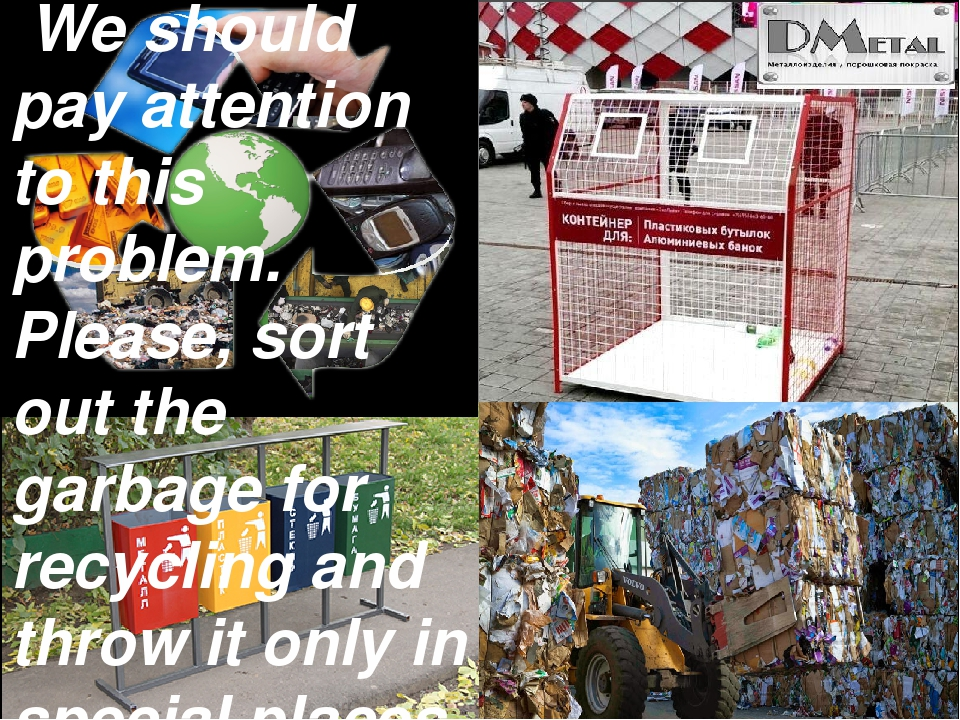 We should pay attention to this problem. Please, sort out the garbage for re...