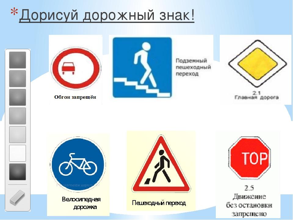 Выберите картинки где есть дорожные знаки том
