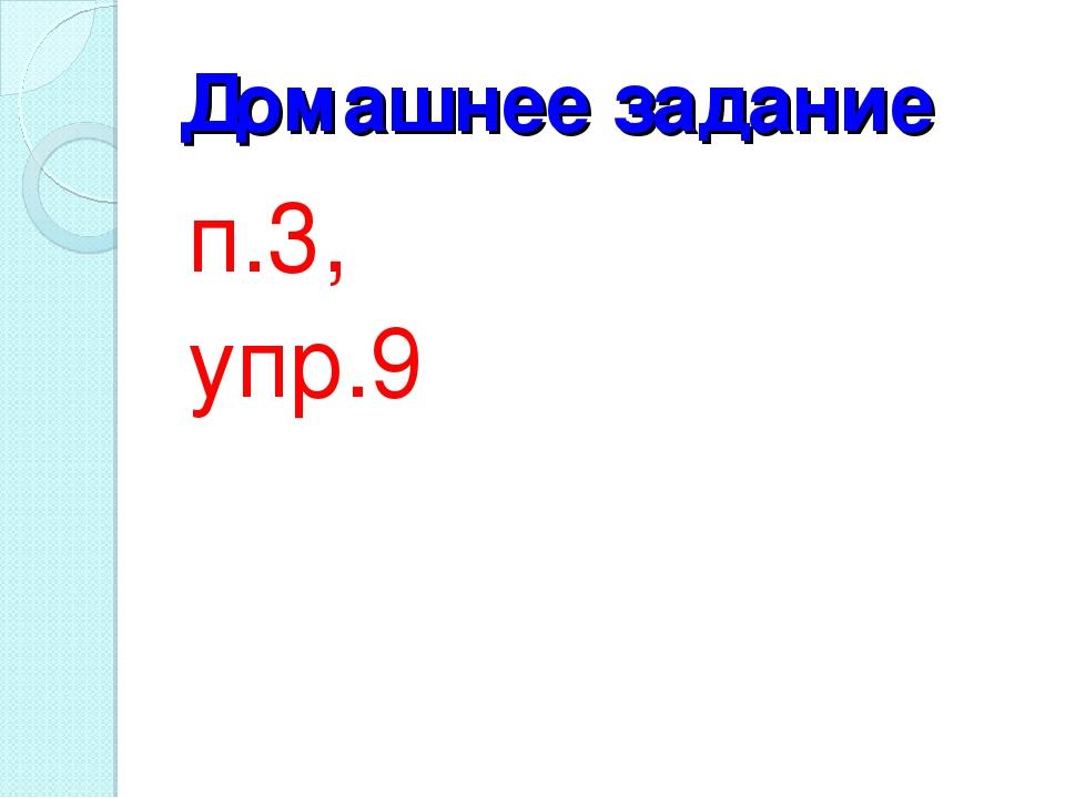 Домашнее задание п.3, упр.9