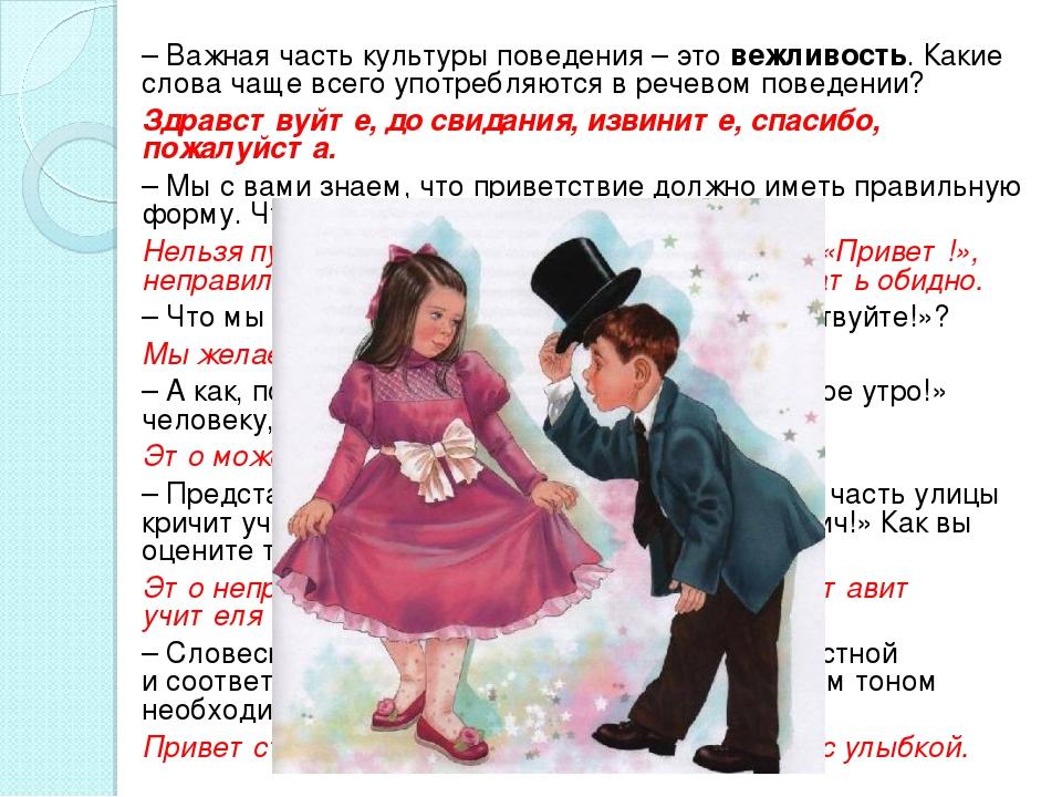 – Важная часть культуры поведения – это вежливость. Какие слова чаще всего...