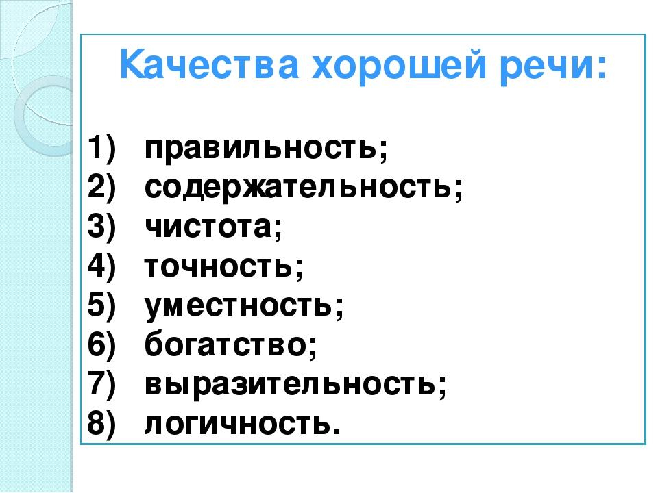 Качества хорошей речи: 1) правильность; 2) содержательность; 3) чистота; 4) т...