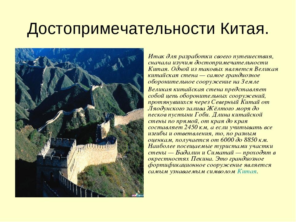 комнате ремонт, картинки о китае описание достопримечательностей большей силе ветра