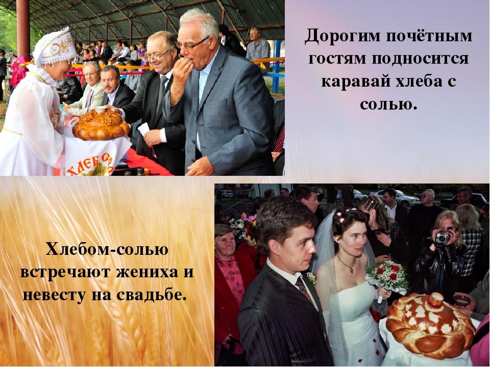 Поздравления к караваю на свадьбе