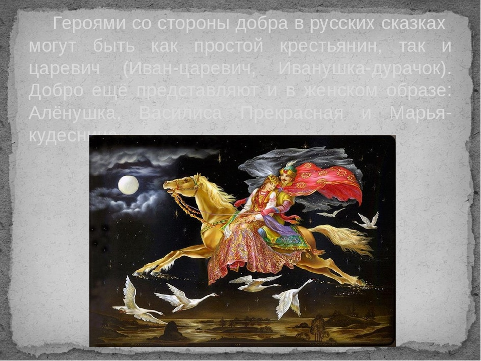 Героями со стороны добра в русских сказках могут быть как простой крестьянин...