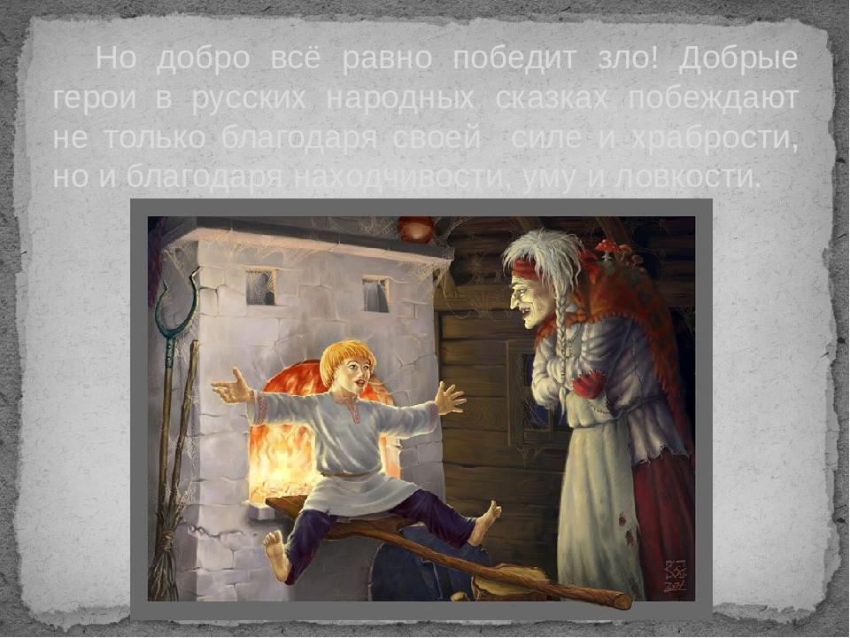 Но добро всё равно победит зло! Добрые герои в русских народных сказках побе...