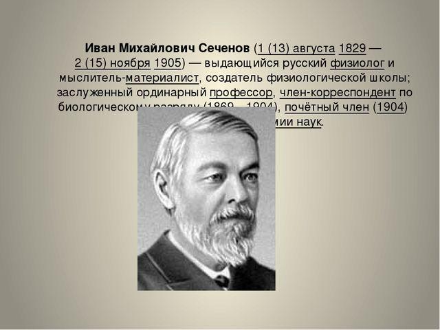 Русский физиолог и мыслитель материалист почётный член императорской академии наук