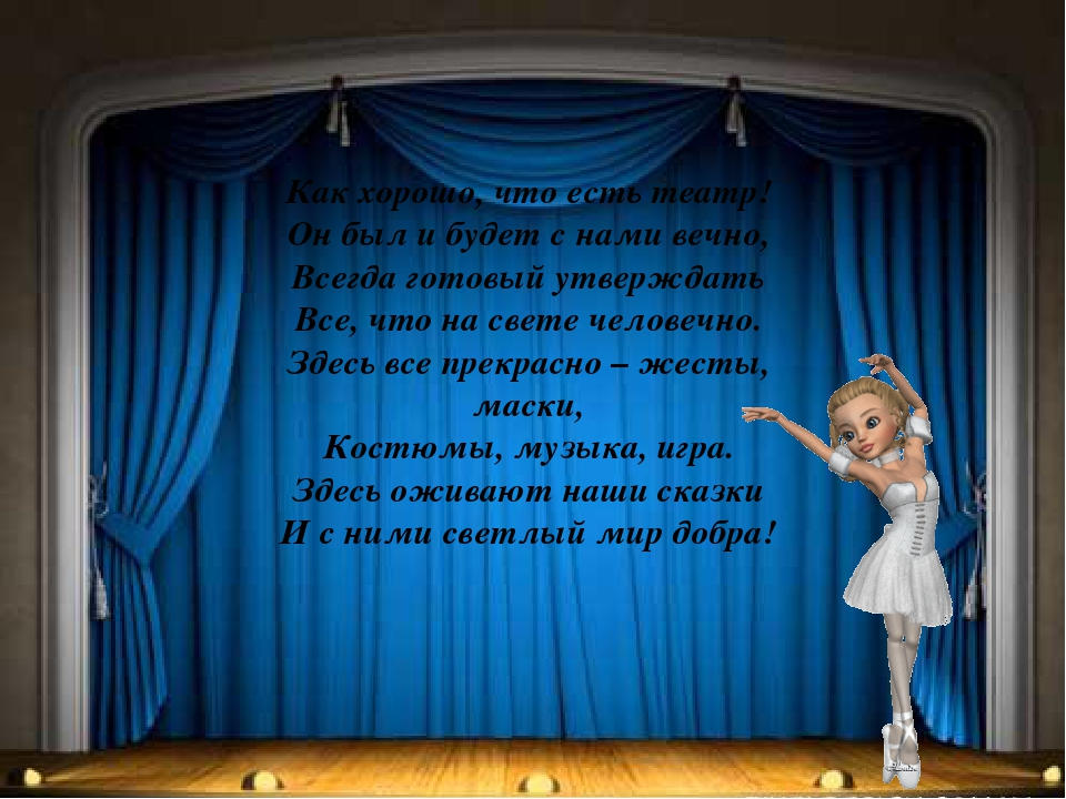 Стихи для театрального кружка детям