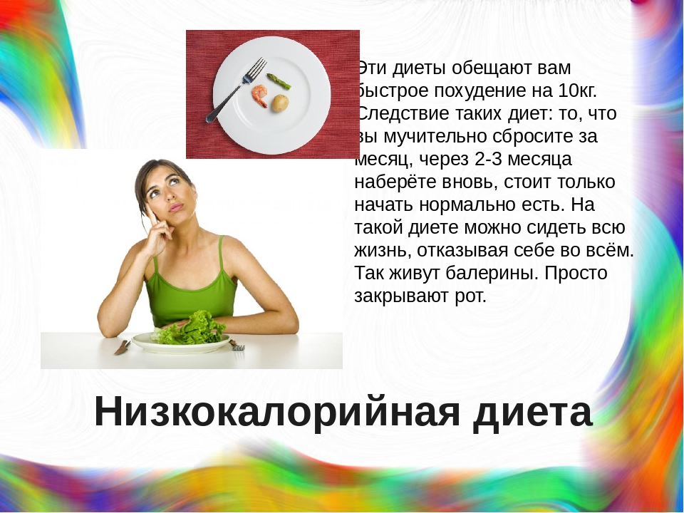 Диета Низкокалорийная По Дням.