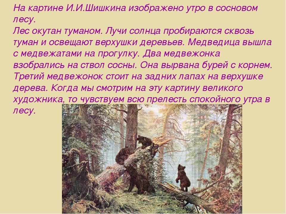 Картинка и и шишкина утро в сосновом лесу рассказ