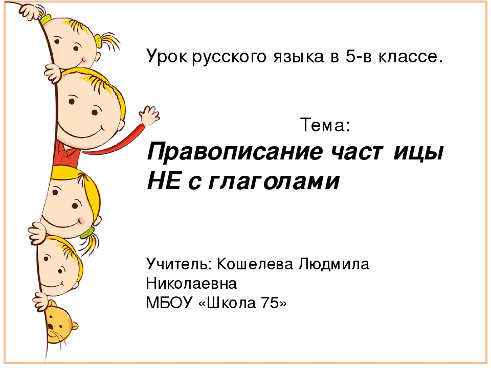 Урок русского языка в 5-в классе. Тема: Правописание частицы НЕ с глаголами...