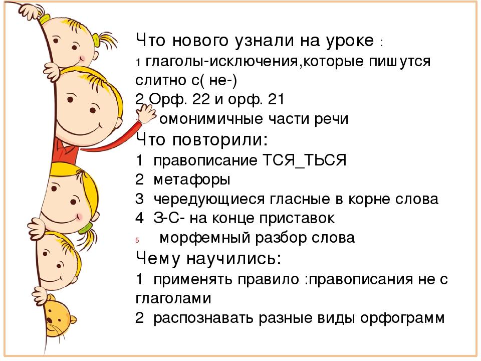 Что нового узнали на уроке : 1 глаголы-исключения,которые пишутся слитно с( н...