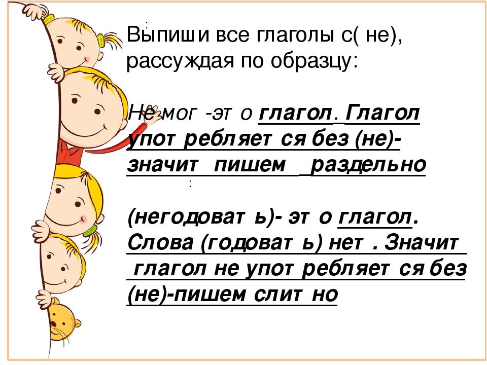 : : Выпиши все глаголы с( не), рассуждая по образцу: Не мог -это глагол. Глаг...