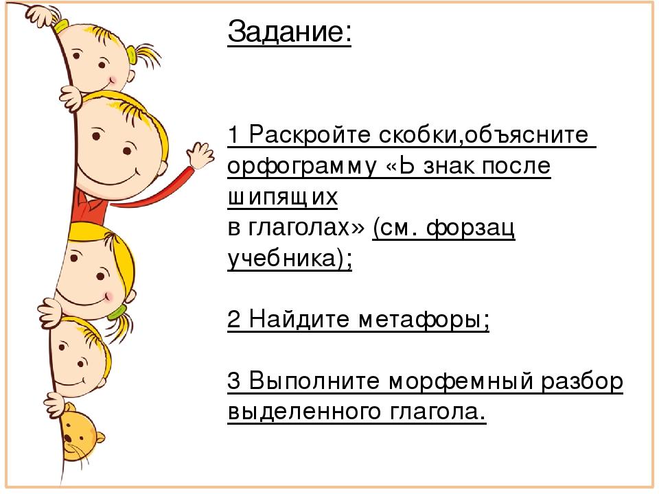 Задание: 1 Раскройте скобки, объясните орфограмму «Ь знак после шипящих в гла...