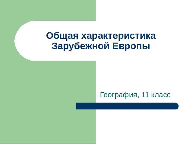 Презентация по географии на тему Общая характеристика Зарубежной  Общая характеристика Зарубежной Европы География 11 класс