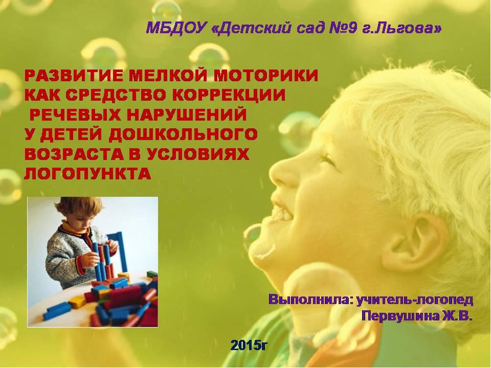 Родео коррекция речи у детей дошкольного (Урюпинский район)