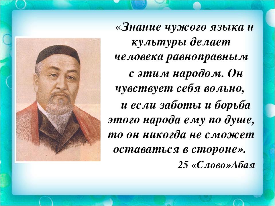 Картинки на день языка в казахстане, поздравление днем защитника