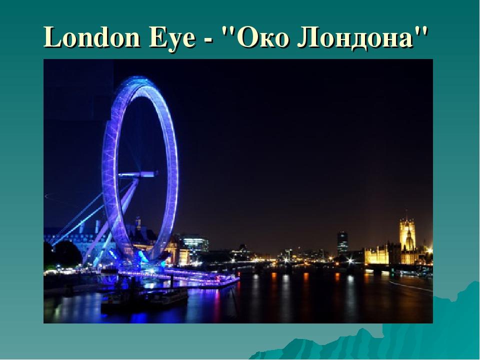 Открытки рамочке, картинки с надписью достопримечательности лондона