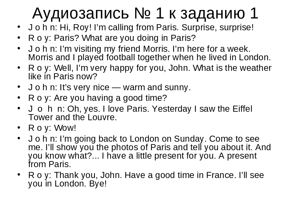 Аудиозапись № 1 к заданию 1 John: Hi, Roy! I'm calling from Paris. Surpris...