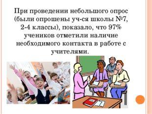 При проведении небольшого опрос (были опрошены уч-ся школы №7, 2-4 классы), п