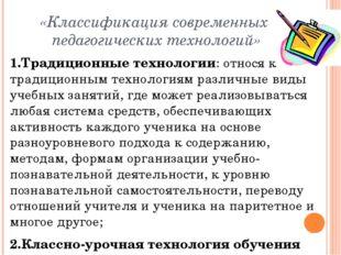 «Классификация современных педагогических технологий» 1.Традиционные технолог