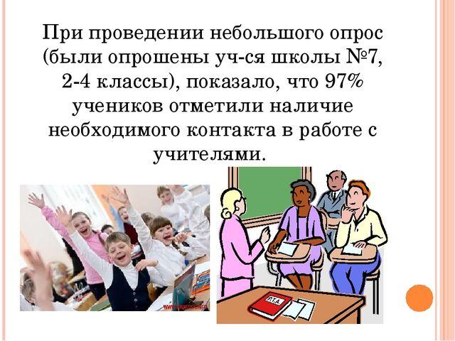 При проведении небольшого опрос (были опрошены уч-ся школы №7, 2-4 классы), п...