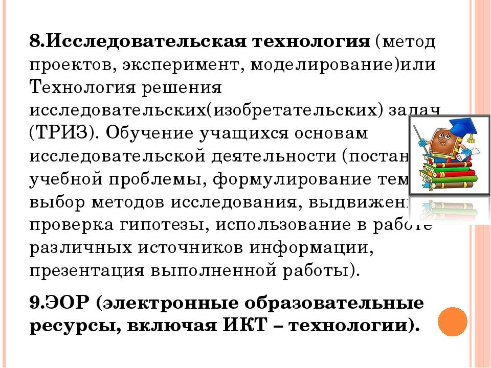 8.Исследовательская технология (метод проектов, эксперимент, моделирование)ил...