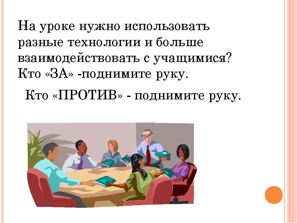 На уроке нужно использовать разные технологии и больше взаимодействовать с уч...