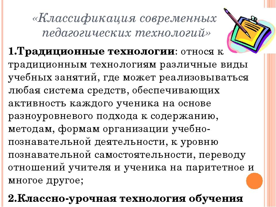 «Классификация современных педагогических технологий» 1.Традиционные технолог...