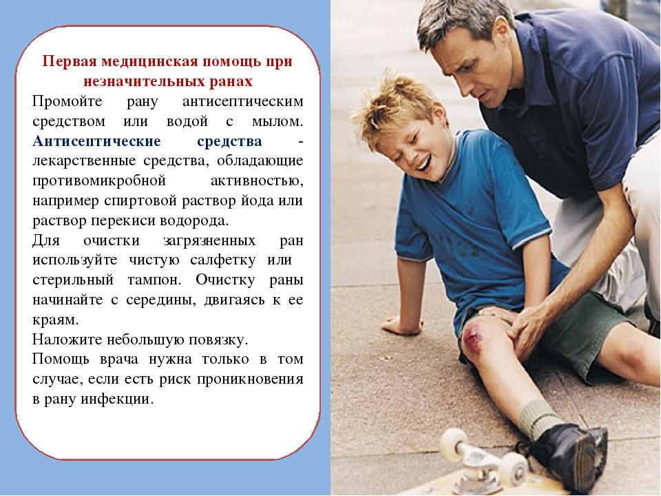 Первая медицинская помощь при незначительных ранах Промойте рану антисептичес...