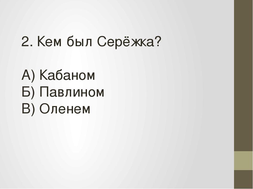 Чарушин рассказ кабан читать онлайн