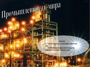 ПЛАН: 1. Характеристика отдельных отраслей про- мышленности мира (металлурги