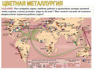 ЗАДАНИЕ. Рассмотрите карту, найдите районы и крупнейшие центры цветной металл