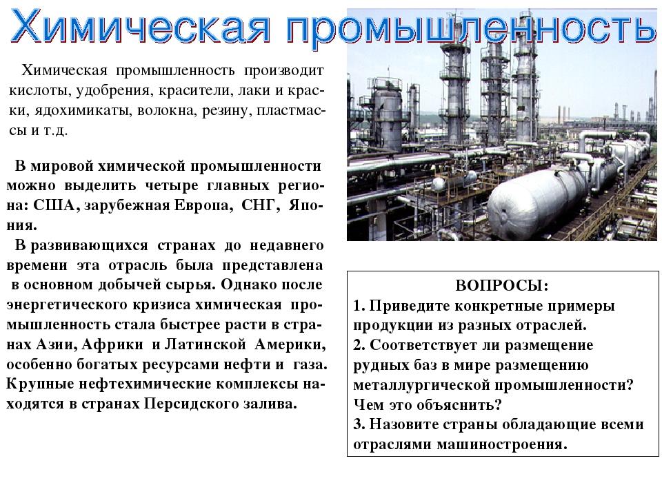 Химическая промышленность производит кислоты, удобрения, красители, лаки и к...