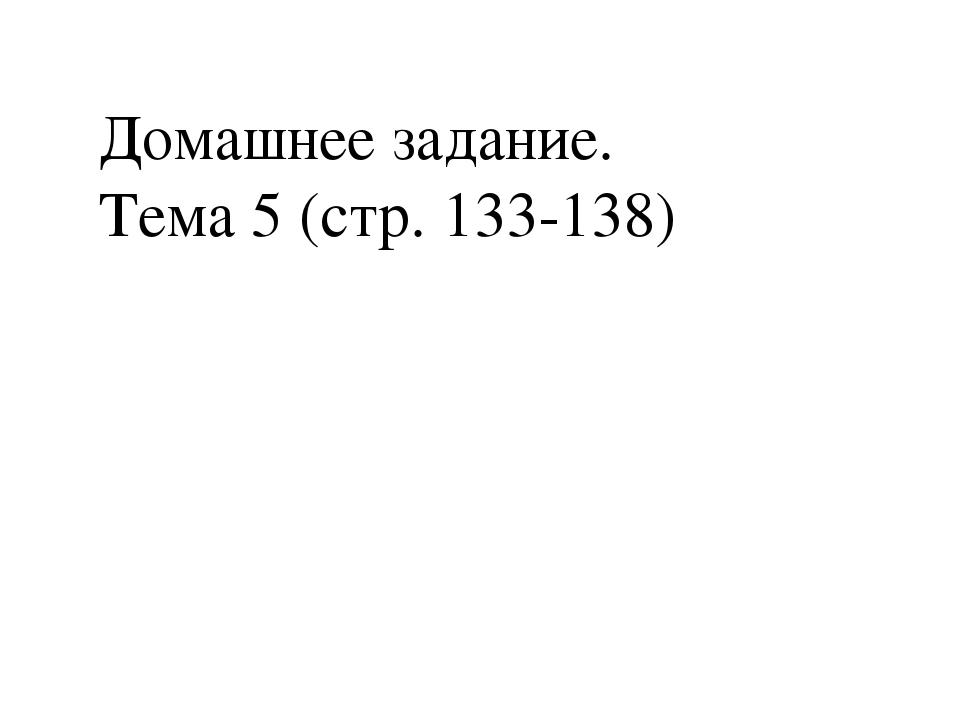 Домашнее задание. Тема 5 (стр. 133-138)