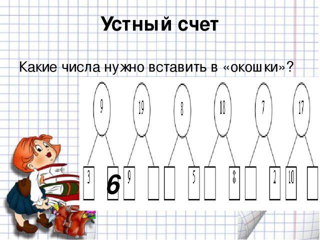 Презентация урока 52 складываем и вычитаем числа 1 класс умк 21 века