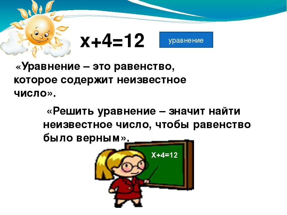 «Уравнение – это равенство, которое содержит неизвестное число». «Решить ура...