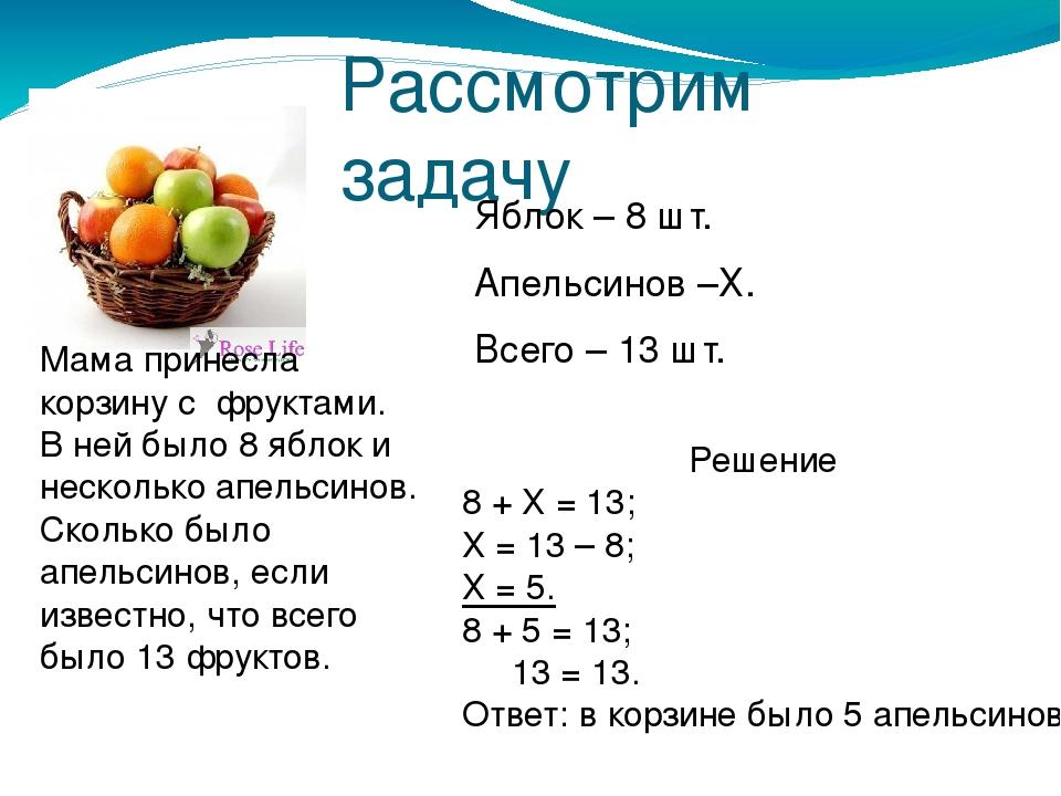 Рассмотрим задачу Яблок – 8 шт. Апельсинов –Х. Всего – 13 шт. Мама принесла к...