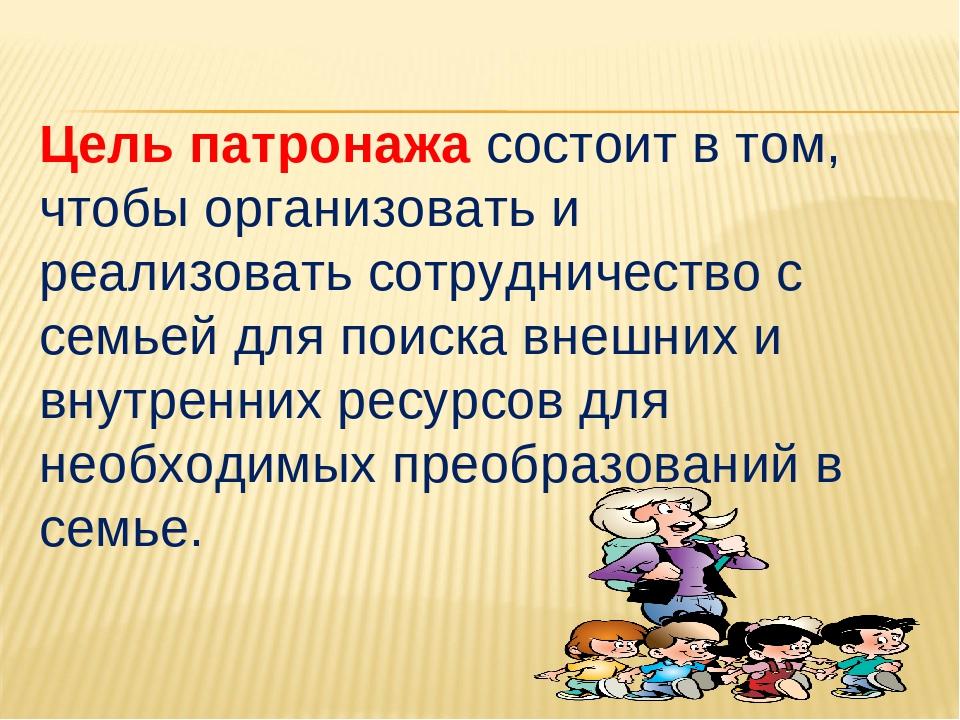 Цель патронажа состоит в том, чтобы организовать и реализовать сотрудничество...