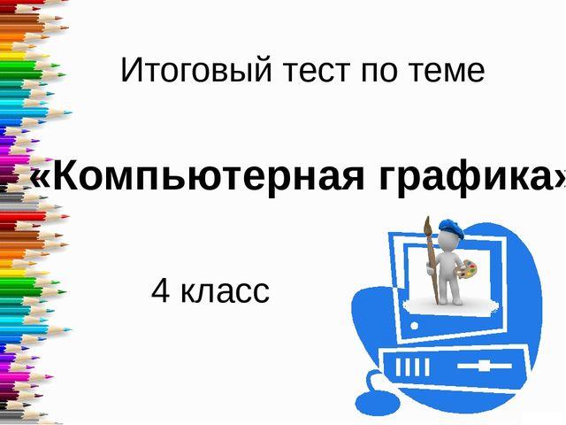 Итоговый Тест По Информатике Знакомство С Компьютером