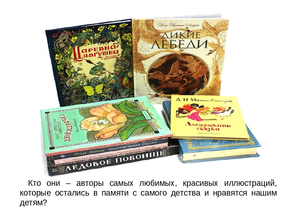 Кто они – авторы самых любимых, красивых иллюстраций, которые остались в пам...