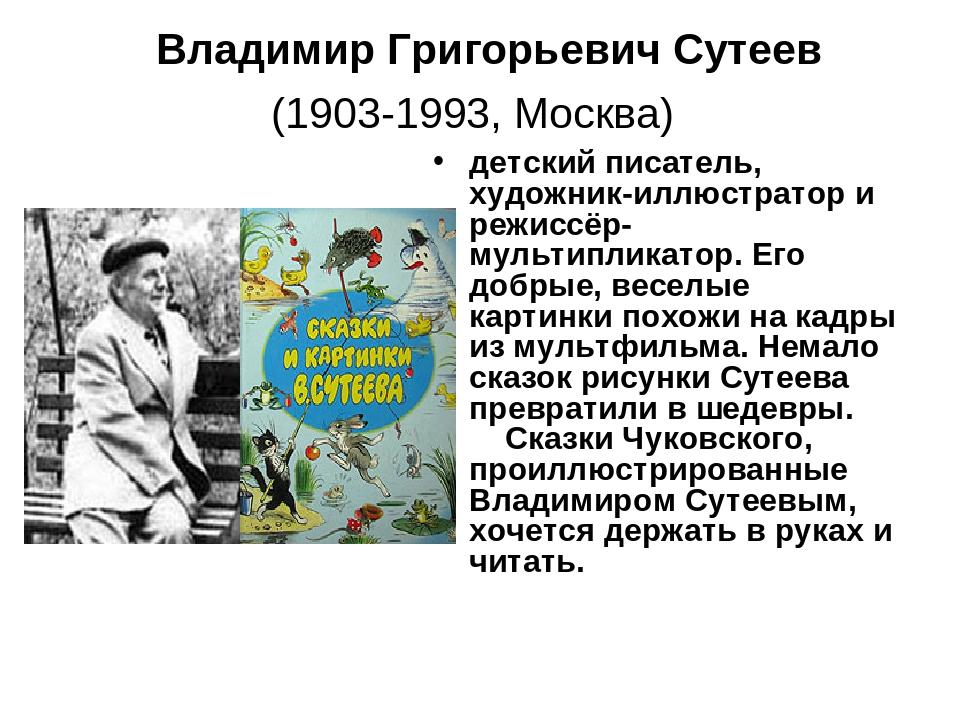 Владимир Григорьевич Сутеев (1903-1993, Москва) детский писатель, художник...